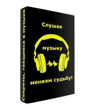 секреты таящиеся в музыке